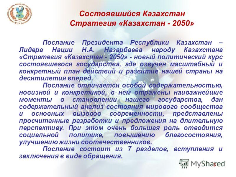 3 Послание Президента Республики Казахстан – Лидера Нации Н.А. Назарбаева народу Казахстана «Стратегия «Казахстан - 2050» - новый политический курс состоявшегося государства, где озвучен масштабный и конкретный план действий и развитие нашей страны н