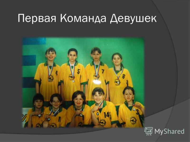 Первая Команда Девушек