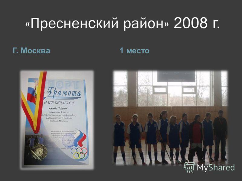 «Преснен ск ий район» 2008 г. Г. Москва1 место