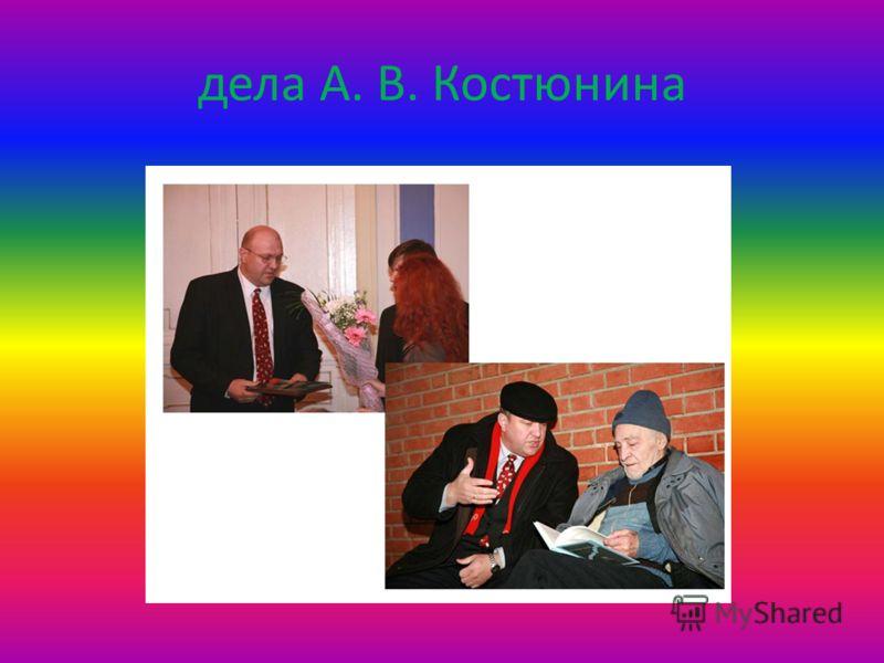 дела А. В. Костюнина