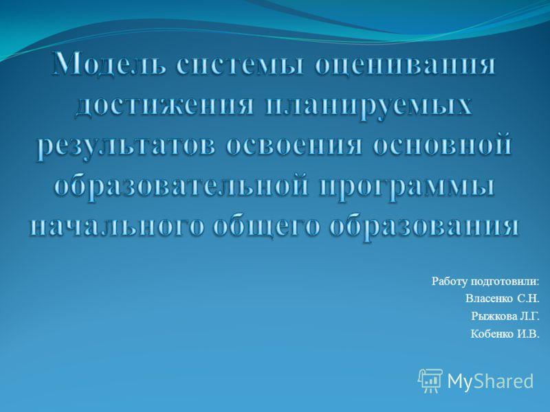 Работу подготовили: Власенко С.Н. Рыжкова Л.Г. Кобенко И.В.