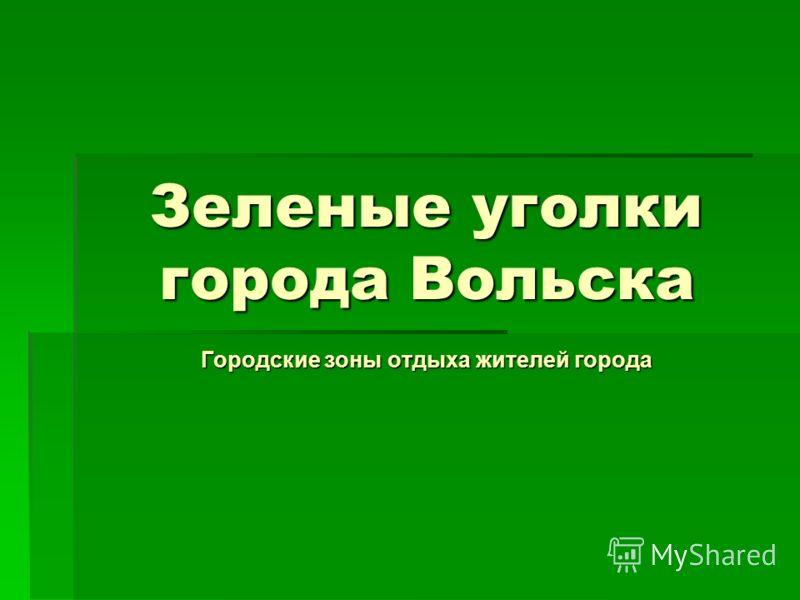 Зеленые уголки города Вольска Городские зоны отдыха жителей города