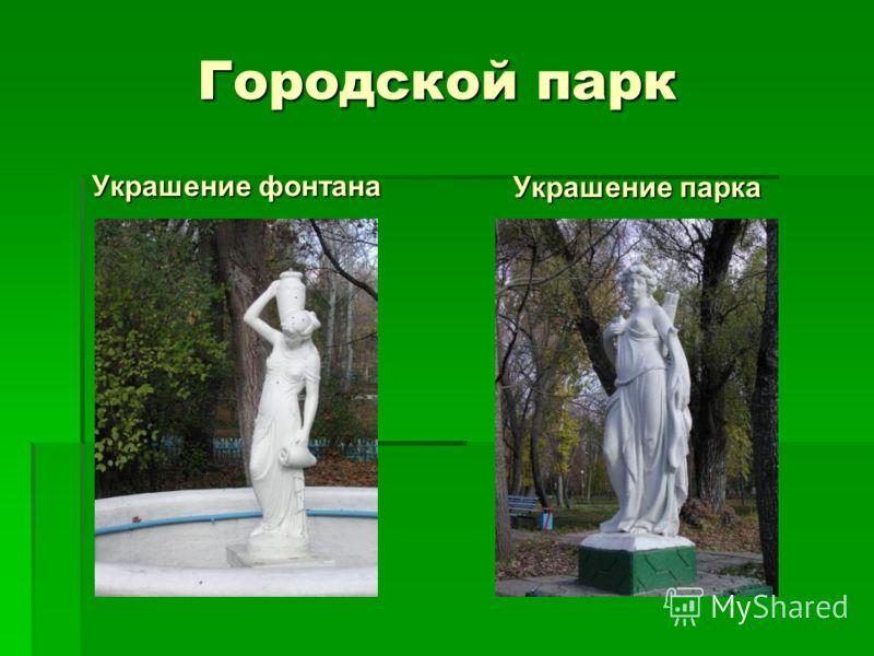 Городской парк Украшение фонтана Украшение парка