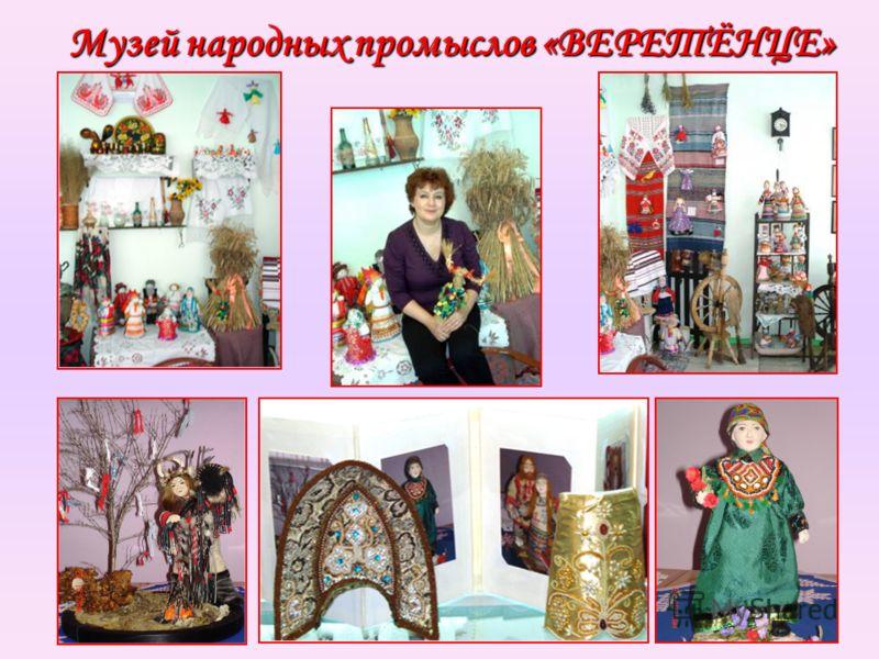 Музей народных промыслов «ВЕРЕТЁНЦЕ»
