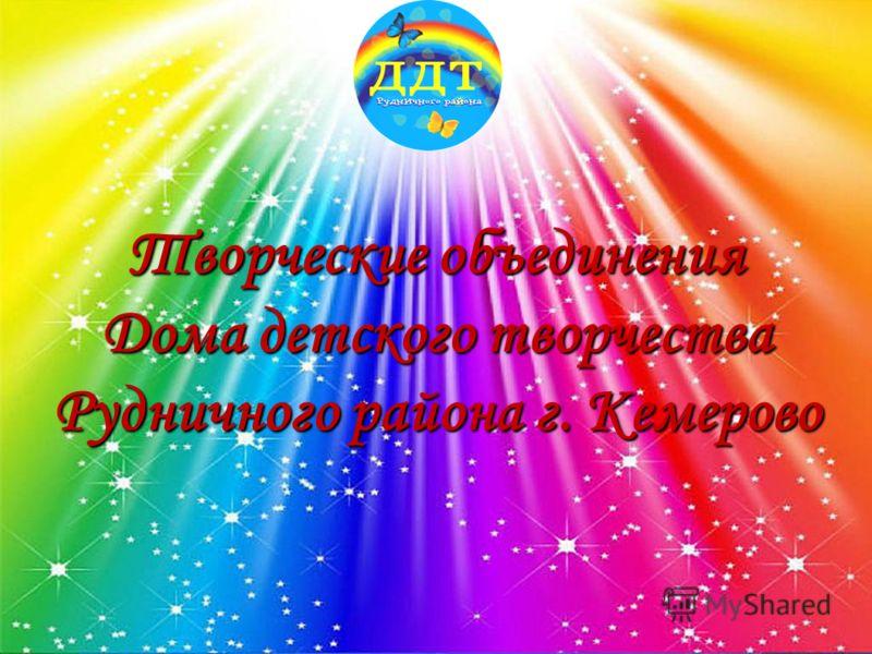 Творческие объединения Дома детского творчества Рудничного района г. Кемерово
