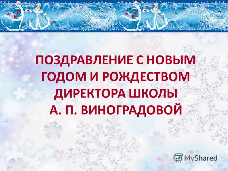 Презентация поздравление новым годом скачать