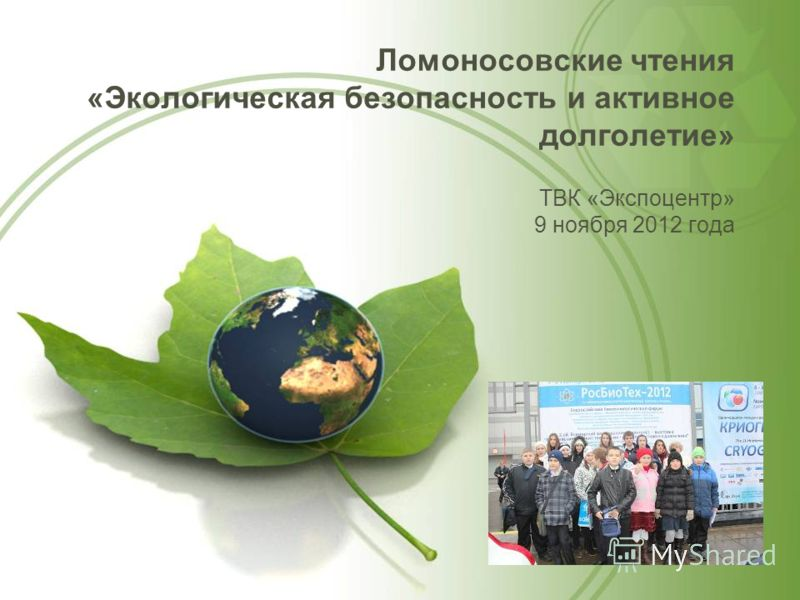 Ломоносовские чтения «Экологическая безопасность и активное долголетие» ТВК «Экспоцентр» 9 ноября 2012 года