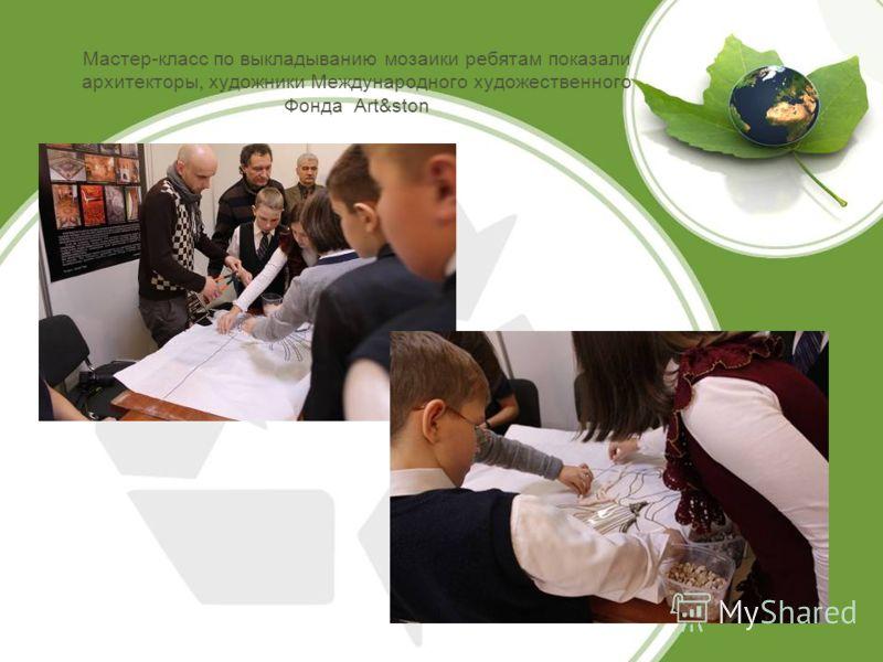 Мастер-класс по выкладыванию мозаики ребятам показали архитекторы, художники Международного художественного Фонда Art&ston