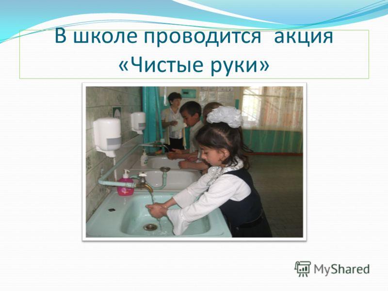В школе проводится акция «Чистые руки»