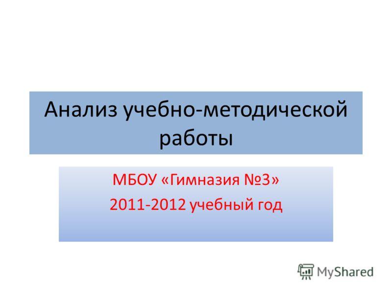 Анализ учебно-методической работы МБОУ «Гимназия 3» 2011-2012 учебный год