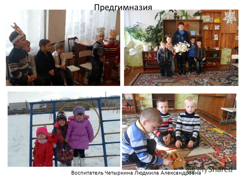 Предшкола фото Предгимназия Воспитатель Четыркина Людмила Александровна
