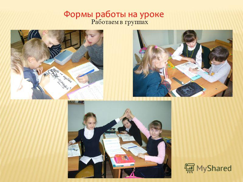 Формы работы на уроке Работаем в группах