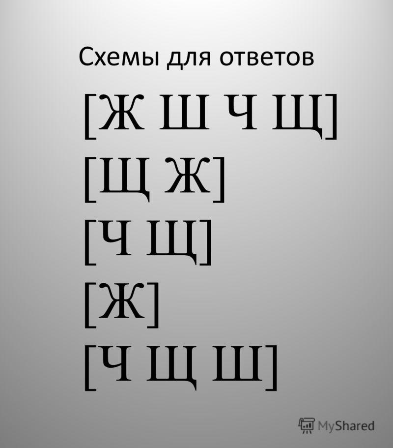 [Ж Ш Ч Щ] [Щ Ж] [Ч Щ] [Ж] [Ч Щ Ш] Схемы для ответов