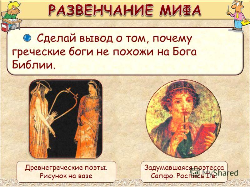 Сделай вывод о том, почему греческие боги не похожи на Бога Библии. Задумавшаяся поэтесса Сапфо. Роспись I в. Древнегреческие поэты. Рисунок на вазе