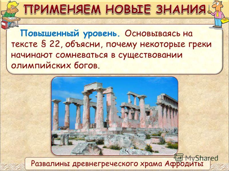 Повышенный уровень. Основываясь на тексте § 22, объясни, почему некоторые греки начинают сомневаться в существовании олимпийских богов. Развалины древнегреческого храма Афродиты