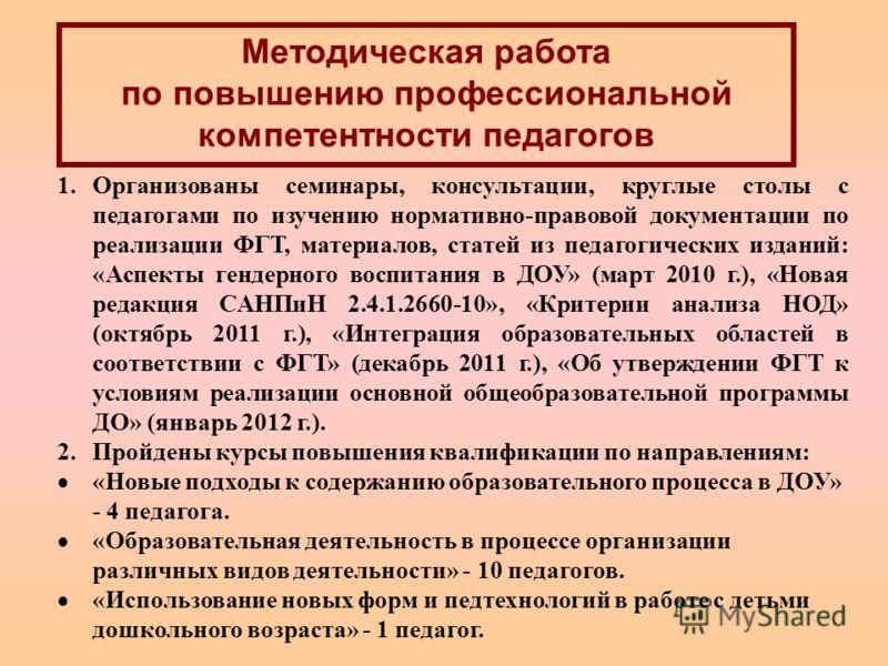 Новая Программа Васильевой 2011