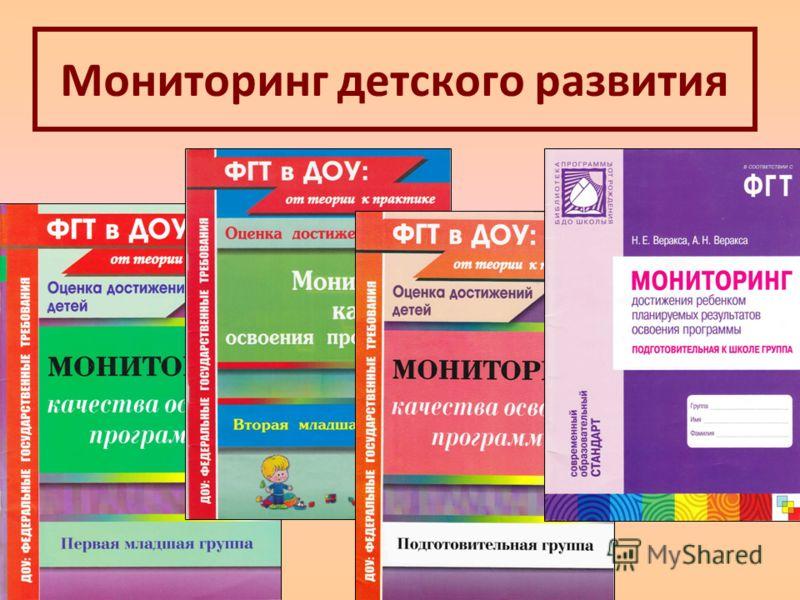 Мониторинг детского развития