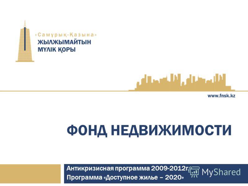 ФОНД НЕДВИЖИМОСТИ Антикризисная программа 2009-2012г. Программа «Доступное жилье – 2020»
