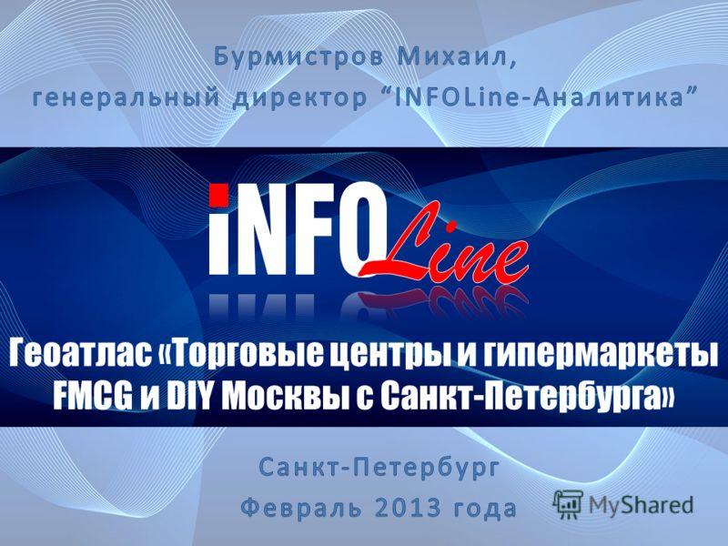 Геоатлас «Торговые центры и гипермаркеты FMСG и DIY Москвы с Санкт-Петербурга»