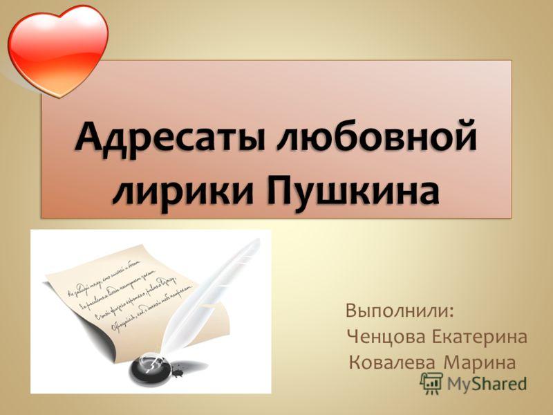 Выполнили: Ченцова Екатерина Ковалева Марина