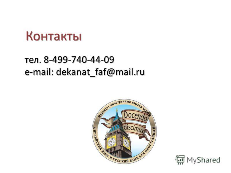 Контакты тел. 8-499-740-44-09 e-mail: dekanat_faf@mail.ru