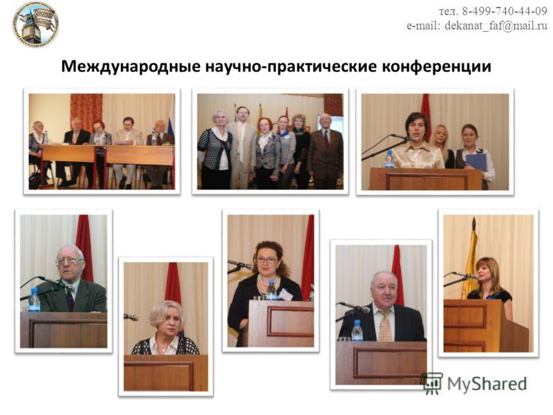 Международные научно-практические конференции тел. 8-499-740-44-09 e-mail: dekanat_faf@mail.ru