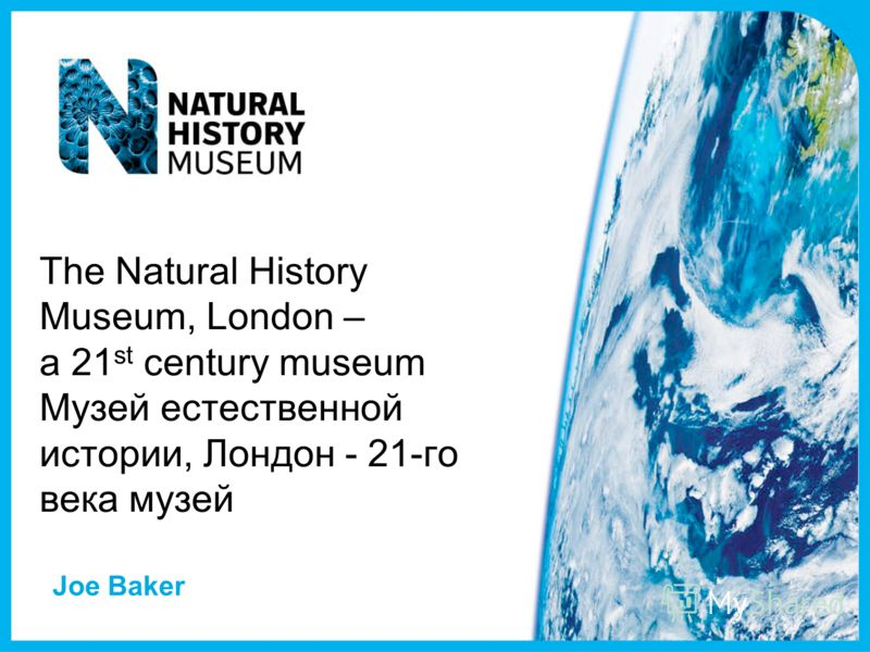 The Natural History Museum, London – a 21 st century museum Музей естественной истории, Лондон - 21-го века музей Joe Baker
