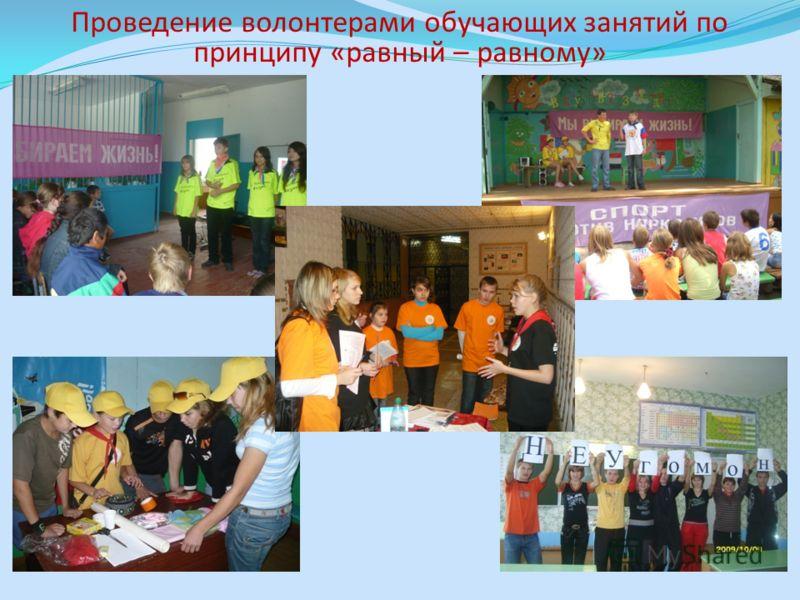 Проведение волонтерами обучающих занятий по принципу «равный – равному»