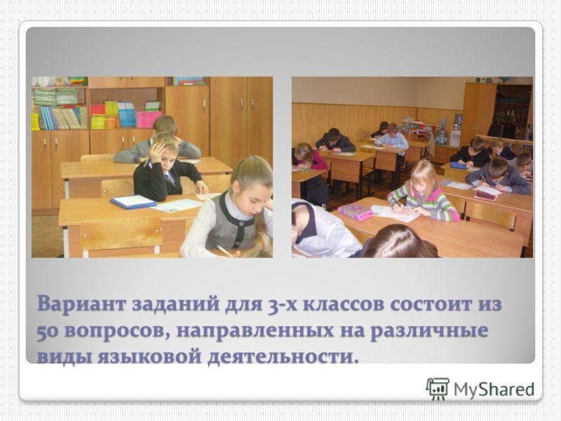 Вариант заданий для 3-х классов состоит из 50 вопросов, направленных на различные виды языковой деятельности.