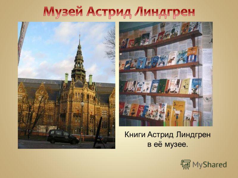 Книги Астрид Линдгрен в её музее.