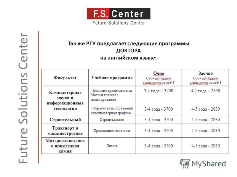 Future Solutions Center Так же РТУ предлагает следующие программы ДОКТОРА на английском языке: