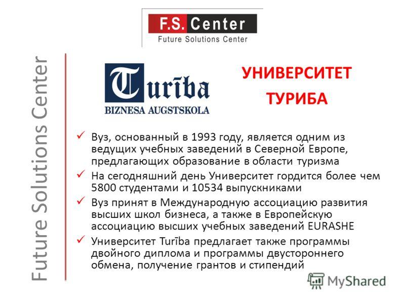 Future Solutions Center Вуз, основанный в 1993 году, является одним из ведущих учебных заведений в Северной Европе, предлагающих образование в области туризма На сегодняшний день Университет гордится более чем 5800 студентами и 10534 выпускниками Вуз