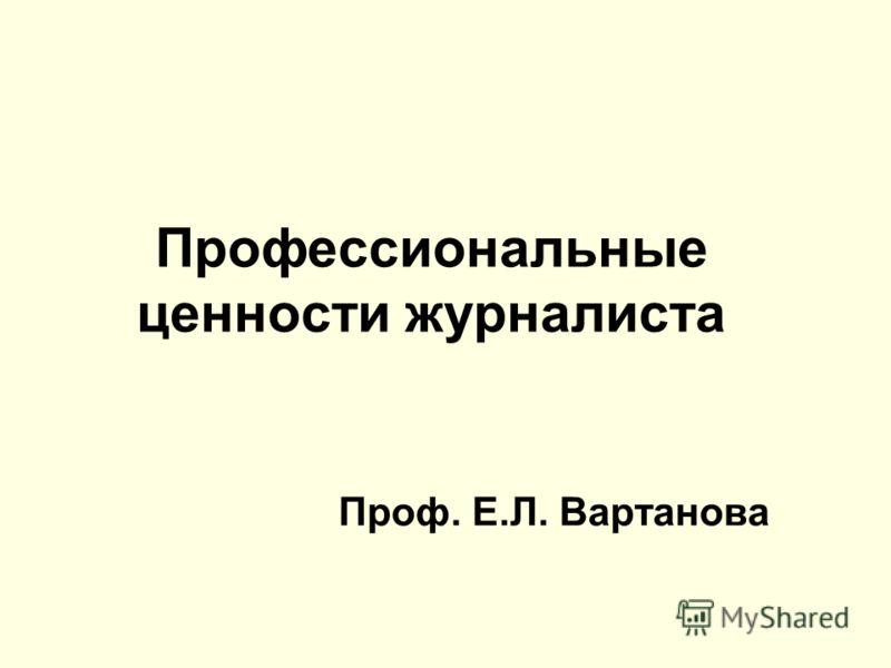 Профессиональные ценности журналиста Проф. Е.Л. Вартанова