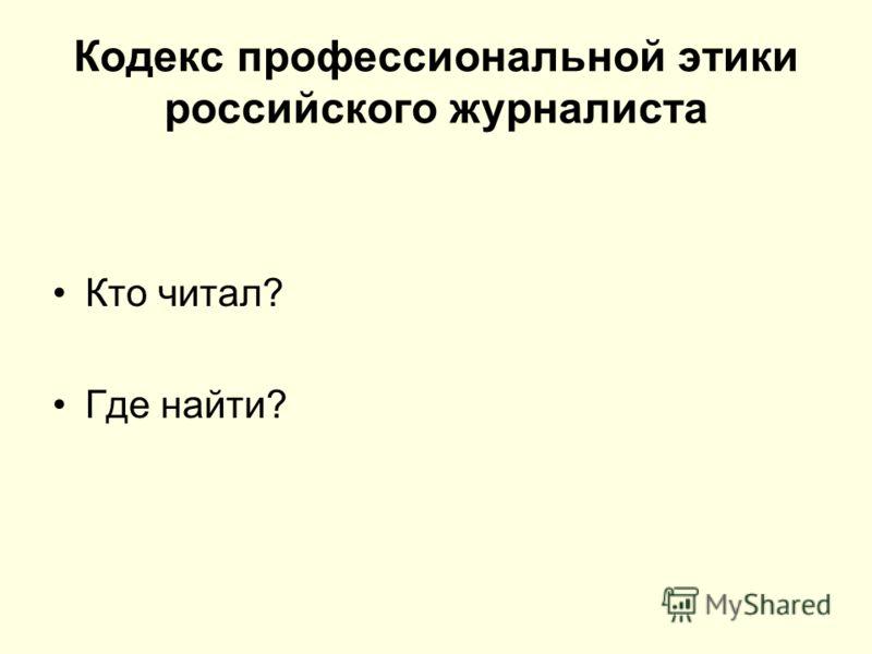 Кодекс профессиональной этики российского журналиста Кто читал? Где найти?