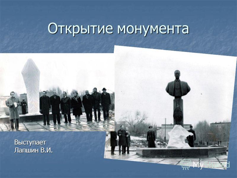 Открытие монумента Выступает Лапшин В.И.