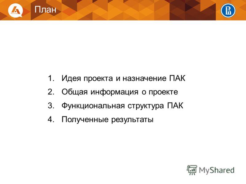 1.Идея проекта и назначение ПАК 2.Общая информация о проекте 3.Функциональная структура ПАК 4.Полученные результаты План