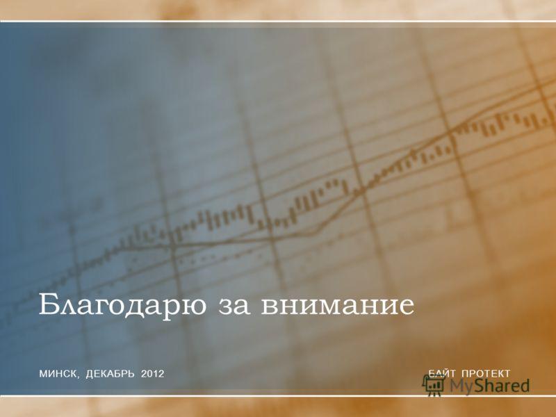 Благодарю за внимание МИНСК, ДЕКАБРЬ 2012БАЙТ ПРОТЕКТ