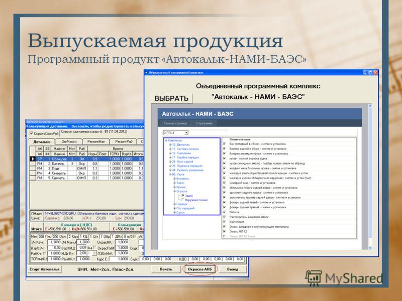 Выпускаемая продукция Программный продукт «Автокальк-НАМИ-БАЭС»