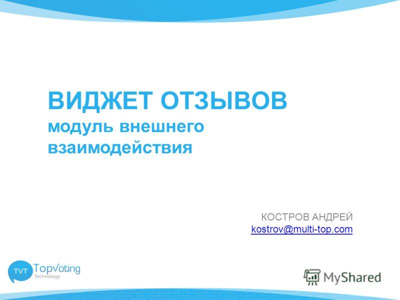 ВИДЖЕТ ОТЗЫВОВ модуль внешнего взаимодействия КОСТРОВ АНДРЕЙ kostrov@multi-top.com