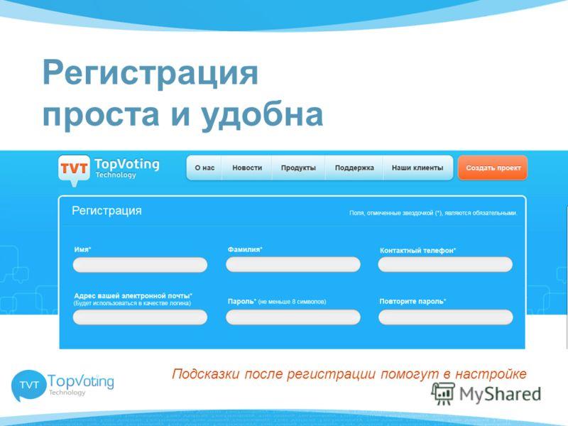 Регистрация проста и удобна Подсказки после регистрации помогут в настройке