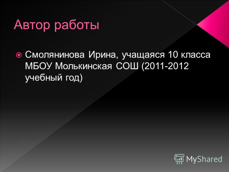 Смолянинова Ирина, учащаяся 10 класса МБОУ Молькинская СОШ (2011-2012 учебный год)