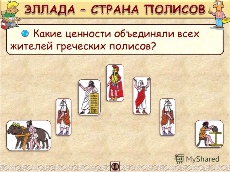 Какие ценности объединяли всех жителей греческих полисов?