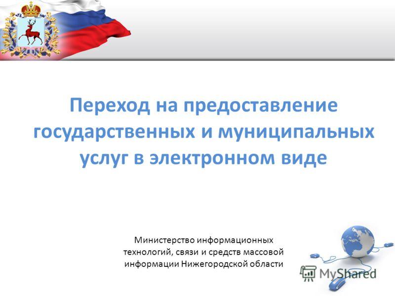 Переход на предоставление государственных и муниципальных услуг в электронном виде Министерство информационных технологий, связи и средств массовой информации Нижегородской области