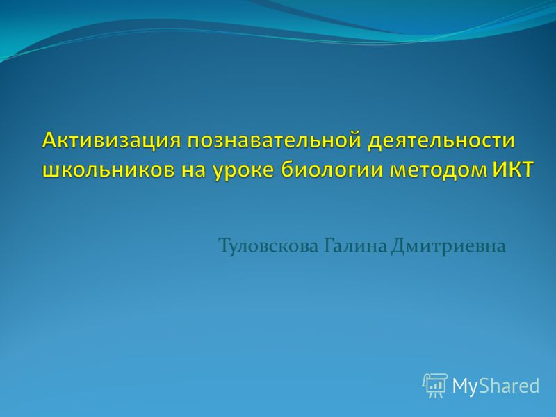Туловскова Галина Дмитриевна
