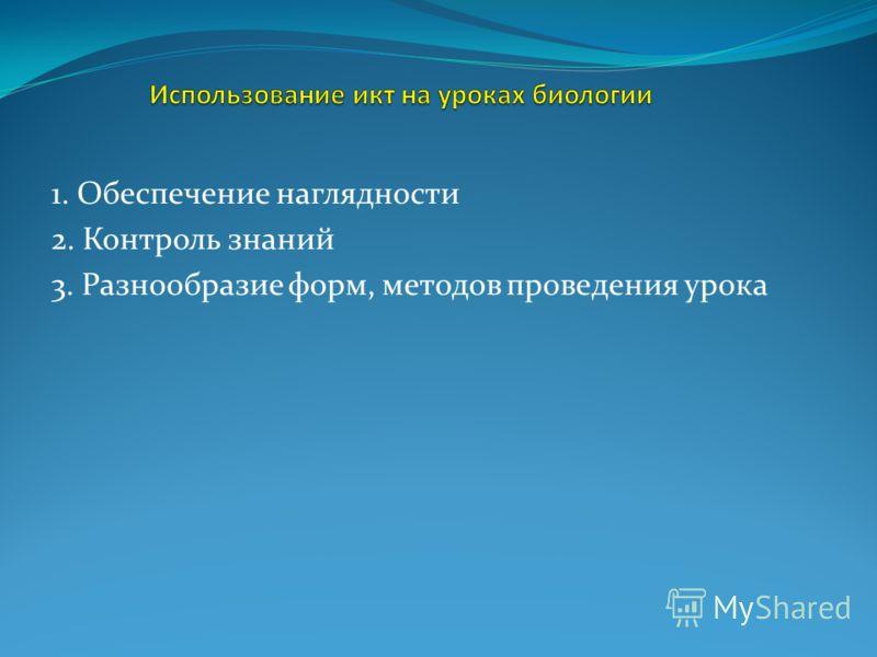 1. Обеспечение наглядности 2. Контроль знаний 3. Разнообразие форм, методов проведения урока