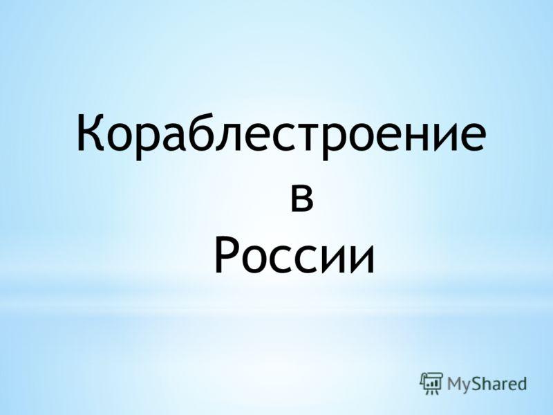 Кораблестроение в России