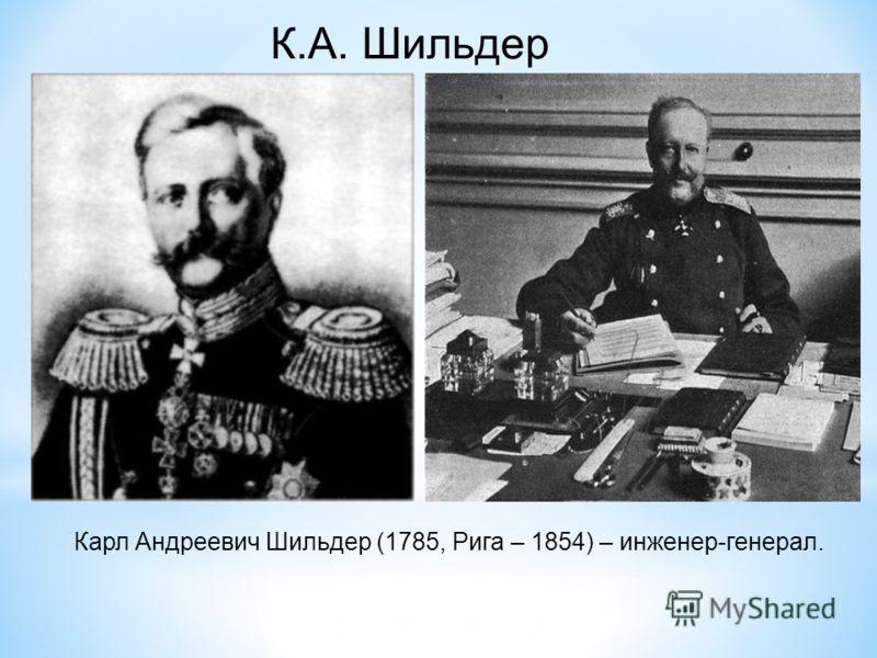 К.А. Шильдер Карл Андреевич Шильдер (1785, Рига – 1854) – инженер-генерал.