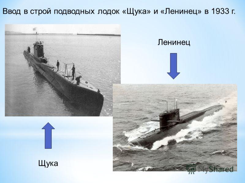 Ввод в строй подводных лодок «Щука» и «Ленинец» в 1933 г. Щука Ленинец