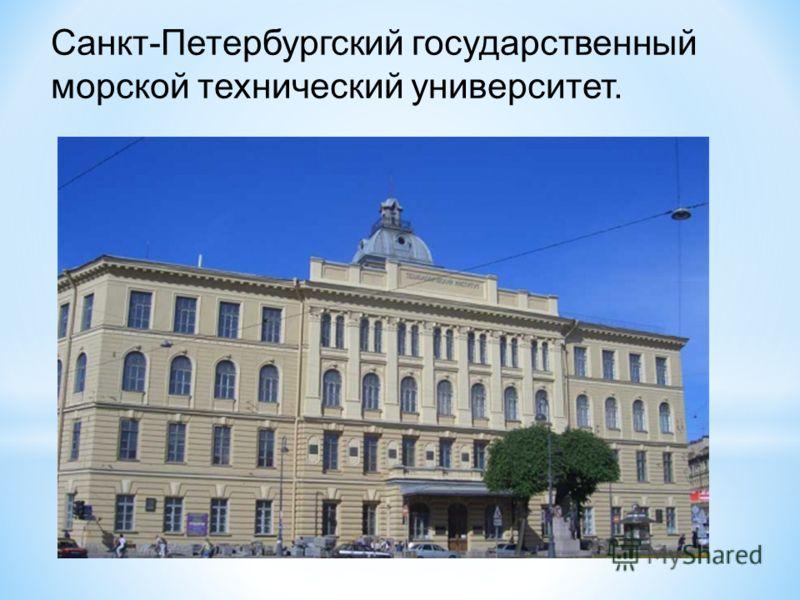 Санкт-Петербургский государственный морской технический университет.