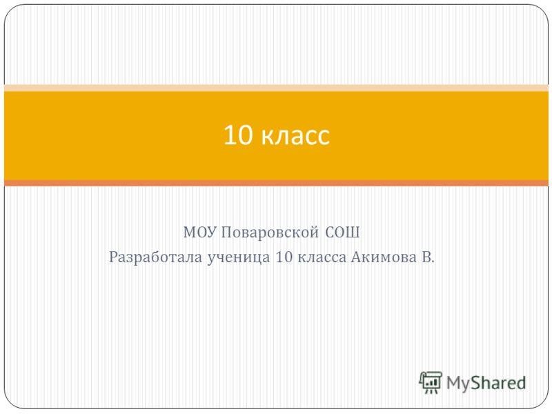 МОУ Поваровской СОШ Разработала ученица 10 класса Акимова В. 10 класс